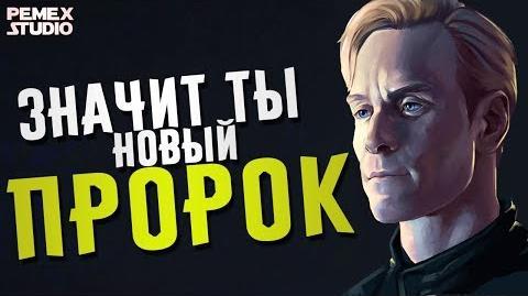 """Деяния Дэвида в фильме """"Чужой Завет"""""""