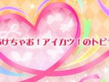 Episode 01 - Let's Open It! The Door to Aikatsu!