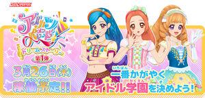 Banner dream 1st