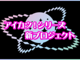Aikatsu Planet! (anime)