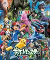 Pokémon XY & Z.png
