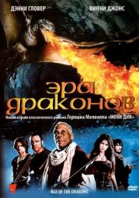 1425903347 zerx.co era-drakonov