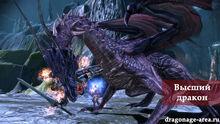 High-dragon