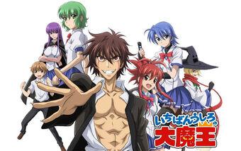 Ichiban Ushiro No Daimaou Wiki Allficcion Fandom