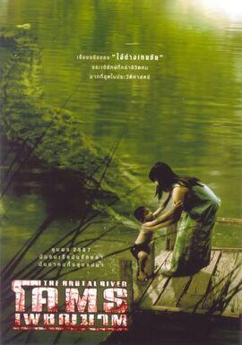 The-Brutal-River 4ef97e1c