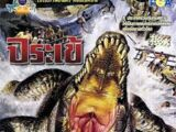 Crocodile (1980 film)