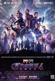 Avengers Endgame - Chinese poster
