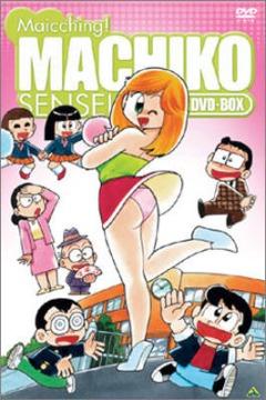 Maicchingu Machiko Sensei 449