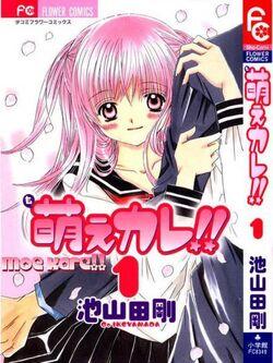 600full-moe-kare!!-volume-1-cover
