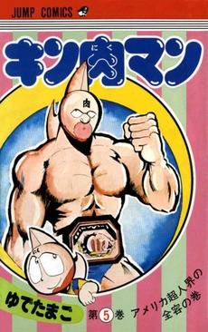 Kinnikuman Jump Comics 4862