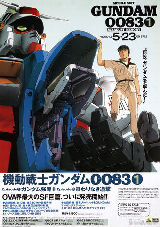 Mobile Suit Gundam 0083 Stardust Memory Poster