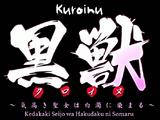 Kuroinu Kedakaki Seijo wa Hakudaku ni Somaru