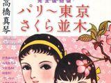Sakura Namiki