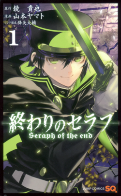 Volume 1 - Owari no Seraph - AllTheTropes