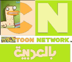 Ducktoon Network Arabic
