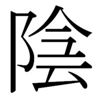 Иероглиф Инь