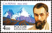 S.Roerich Stamp
