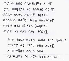 300px-Ethiopian anthem (since 1992) in amharic