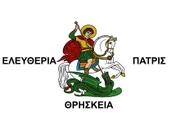 220px-Flag of Botsaris svg