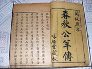 Gongyang zhuan the commentary of gongyang classic book of ancient chinese history7ddd0d0f2fbb47e20147