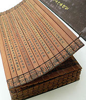 170px-Bamboo book - binding - UCR