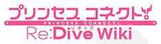 Princess Connect! Re-Dive Logo