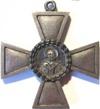 Орден святого Миколая 2 ступеня