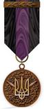 Медаль За жертву крови
