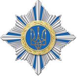 Зірка Слави України