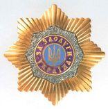 Зірка ордена Заслуги 1 ступеня