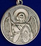 Медаль Архістратига Михаїла 2 рангу