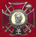 Орден Івана Мазепи 2 ступеня
