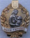 Золота відзнака Мати-героїня