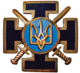 Лицарський хрест Слави України