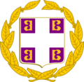 Coat of Arms of the Byzantine Armed Forces.png