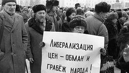 Против экономических реформ