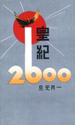 Koki2600