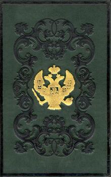 Конституция РИ