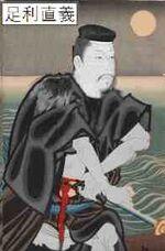 Ashikaga TadayoshiSebuk