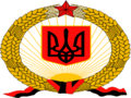 Coat of Arms of Ukrainian Republic.png