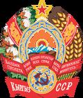 486px-Emblem of the Kirghiz SSR svg