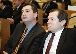 Рогозин и Глазьев