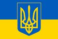 Флаг Украины С Гербом.png