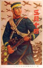 Wwii sino-japanese war poster