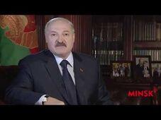 Лукашенко к нации