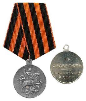 Георгиевская медаль 4 ст