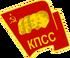 Логотип КПСС (МКГ)