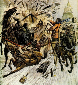 Убийство Сергея Александровича