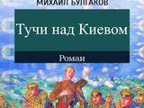 """Тучи над Киевом"" (КМВ)"