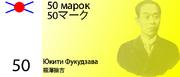 50 марок jp